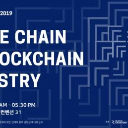 Lotte Tower Blockchain Conference