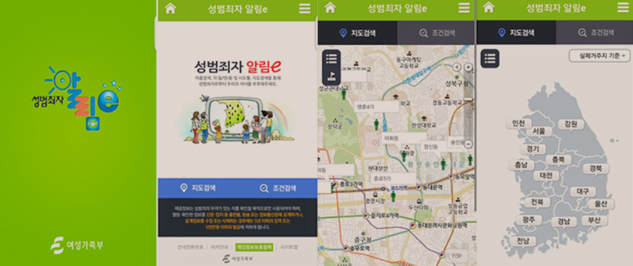 Safety Apps in Korea